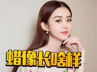 赵丽颖的蜡像进驻北京,你期待她的哪一个形象做成蜡像?