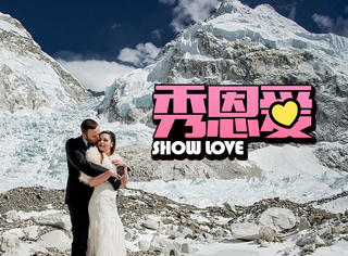 他们俩非要跑到珠穆朗玛峰去结婚,为此折腾了1年