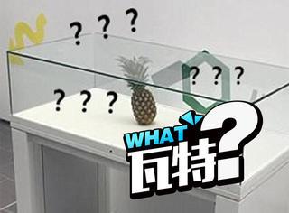 万万没想到,一个新鲜菠萝就这么被当成了件艺术品...