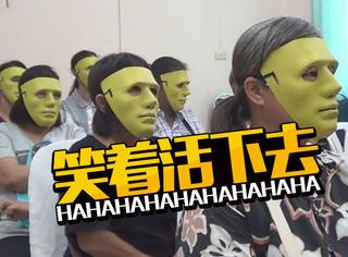 泰国这家医院看病前先戴上面具,原因让人忍不住点赞
