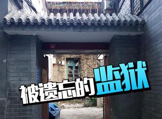 周末下午我去了隐藏在京城胡同里的日本监狱旧址