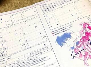 日本的结婚申请书竟然变成这样了?这也太可爱了吧,像在开玩笑…