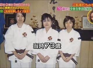 73岁学习少林拳法,75岁取得黑带,80岁创业,这些不服老的日本奶奶比年轻人还年轻人!