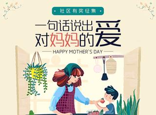 【社区有奖活动】母亲节,一句话说出对妈妈的爱!