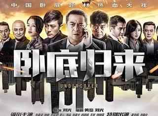 张嘉译林申领衔洪川男团演绎毒战,真实蓝本再掀无间风云!