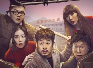 近年难得一见的华语电影黑马,这部新片算是其中之一