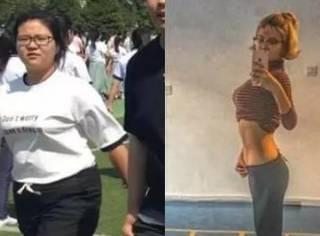 """18岁的她用9个月甩肉60斤,这才是最""""性感""""的成人礼!"""