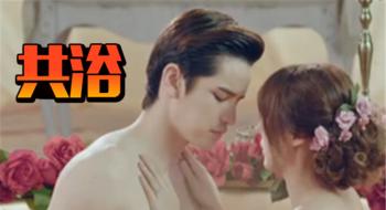 泰版《宫》竟出现男女共浴互摸画面,不过这并不是尺度最大的!