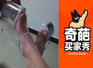 集齐七色网袜,就可以召唤白马王子了