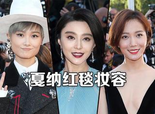 不黑不吹!这届走红毯的中国女明星妆容都以大气优雅取胜