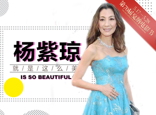 杨紫琼戛纳红毯上的真女神,红毯秘籍竟是纯色长裙!