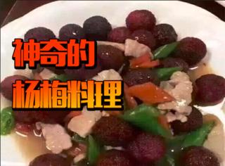作为一颗应季水果,被做成这样的料理,真的好吗?