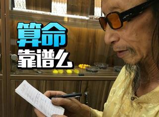 在北京有名的算命一条街,大仙拒绝了我100块的生意