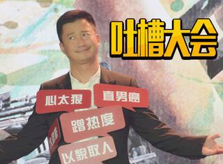 《战狼2》吐槽导演大会,吴京不仅蹭达康书记热度还以貌取人
