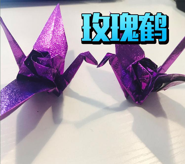 520送最心爱的人的玫瑰纸鹤,让爱飞起来!