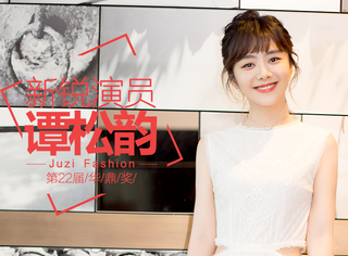 谭松韵获第22届华鼎奖新锐演员奖,穿蕾丝裙的她美成小仙女!