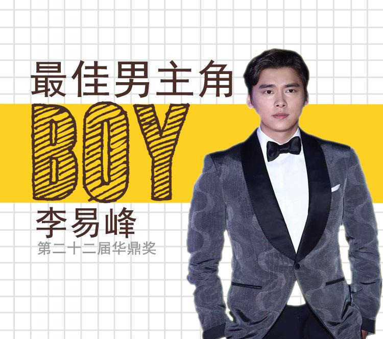 李易峰获第二十二届华鼎奖最佳男主角,灰色西装上演霸道总裁风!