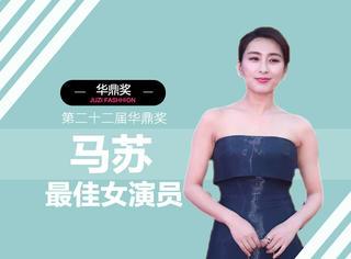 马苏获第二十二届华鼎奖最佳女演员,低调优雅说的就是马漂亮!