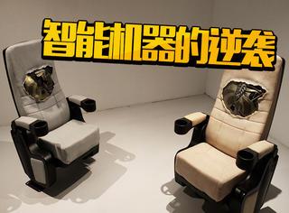 观展K11《寄生虫撤退》:智能机器的逆袭