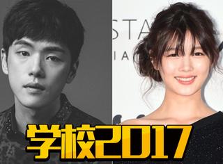 金裕贞接档南柱赫、金所炫出演《学校2017》搭档孔孝真弟弟!