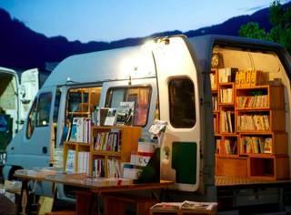 一家5年内搬家300次的书店