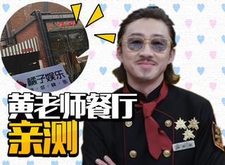 我们去了《拜托了冰箱》黄研老师的餐厅,却没吃到他做的菜...