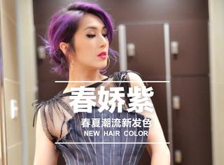 """还在纠结新发色,来个""""春娇紫""""怎么样?"""