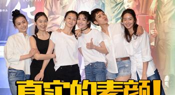 《芳华》发布会6个女演员全素颜,冯小刚现场捏鼻子鉴定!