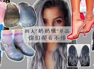 """网袜之后肉丝要火?这4大趋势单品要让你女朋友秒变""""老奶奶""""style"""