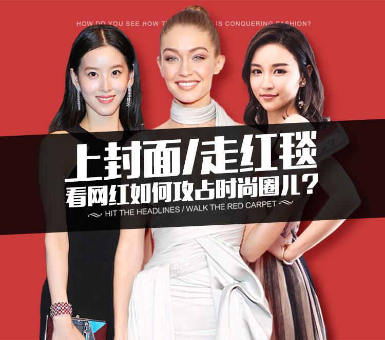 看Gigi和章泽天为首的网红如何攻占时尚圈儿?
