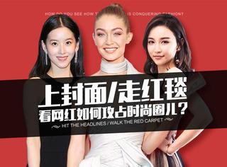 上封面、走红毯,看Gigi和章泽天为首的网红们如何攻占时尚圈儿?