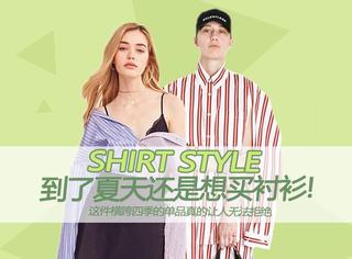 到了夏天还是想买衬衫,这件横跨一年四季的单品真的让人难以抗拒!