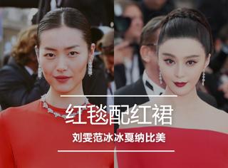 范冰冰刘雯戛纳撞红裙,尬一波妆发谁更美?