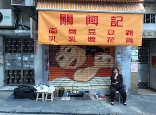 当铁闸绘画与地道美食相遇,香港的街头老店终于重获新生