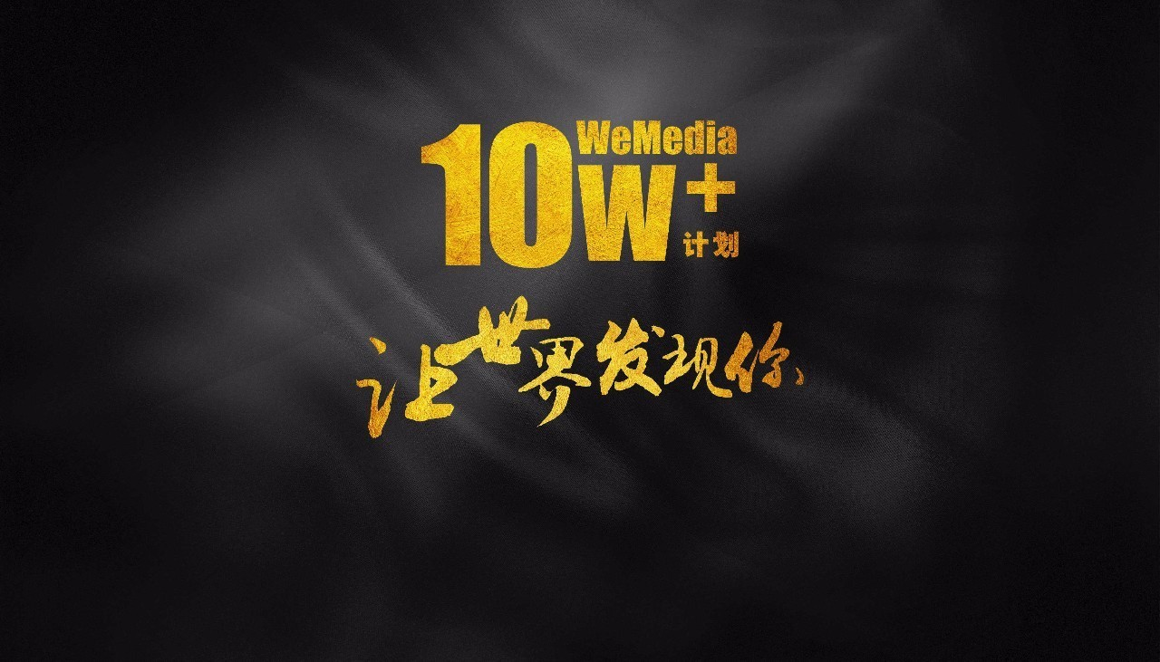 2.7亿资源、1亿用户,WeMedia10W+计划因你而来