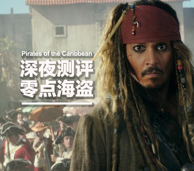 零点测评:《加勒比5》全是隔夜老梗,别海盗了改叫老人与海吧