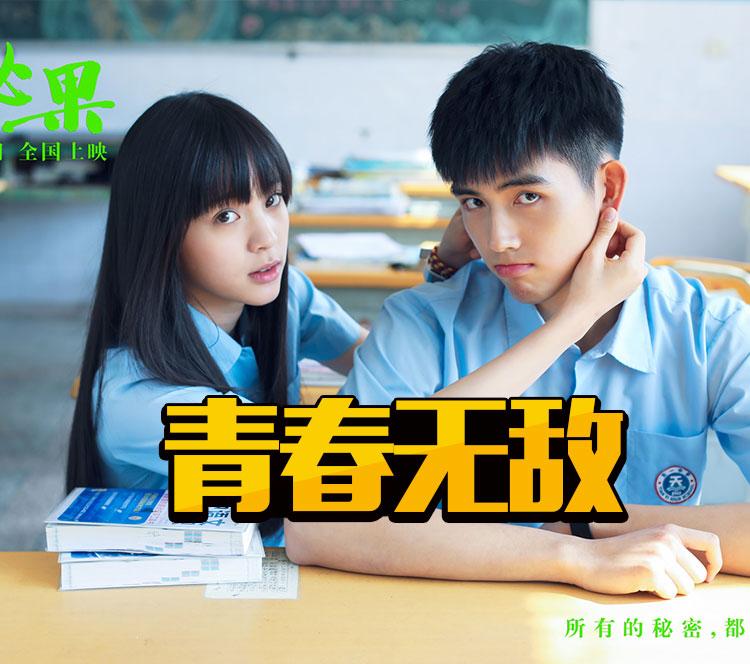 欧阳娜娜、陈飞宇演绎17岁青春里的秘密,这是《左耳》之后的故事