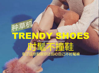 时髦不撞款 这些鞋子让你的品味高一个level!