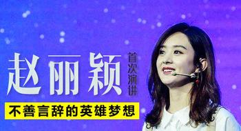 赵丽颖的首次演讲:不善言辞的英雄梦想