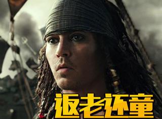 《加勒比5》杰克船长盛世美颜是假的?用CG技术返老还童太厉害!