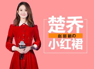 送林更新辣条,和张碧晨同台唱歌,穿着小红裙的赵丽颖太会玩儿!
