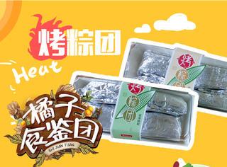 【橘子食鉴团】吃烤出来的粽子是怎样一种体验?