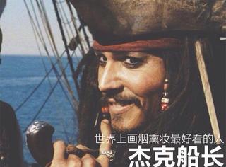 杰克船长是这个世界上画烟熏妆最好看的人!