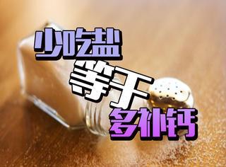 皮肤差跟吃盐有关?以下7类人群注意你的盐分摄入了!