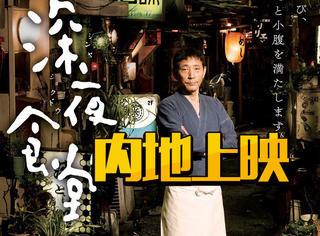 继《银魂》后,《深夜食堂2》也将在中国上映了,你会去看吗?