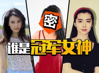 虎扑女神冠军出炉,打败杨幂、郑爽、赵丽颖的竟是她!