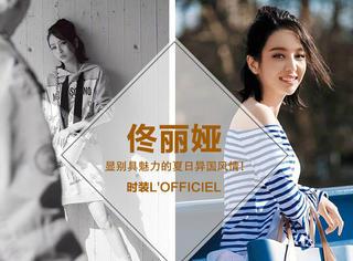 佟丽娅登《时装L'OFFICIEL》封面,异国演绎简约柔美与率性自然!