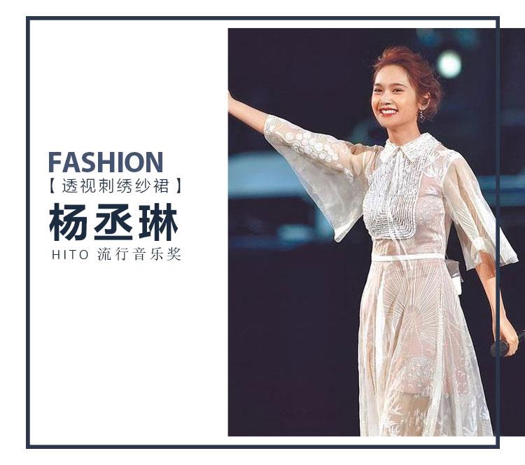 杨丞琳逆生长,音乐奖透视纱裙美到不敢认!