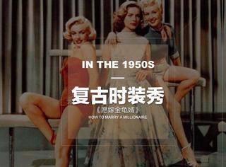 《愿嫁金龟婿》|梦露的50年代时装秀,截图截到停不下!
