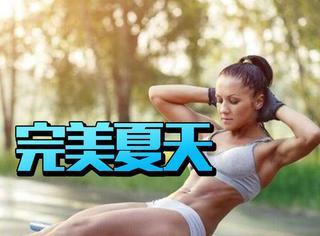 瘦肚腩的同时还能瘦小腿,完美的夏天就这样开始吧!